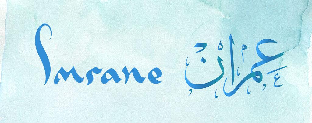 Imrane en arabe Muslim Mine