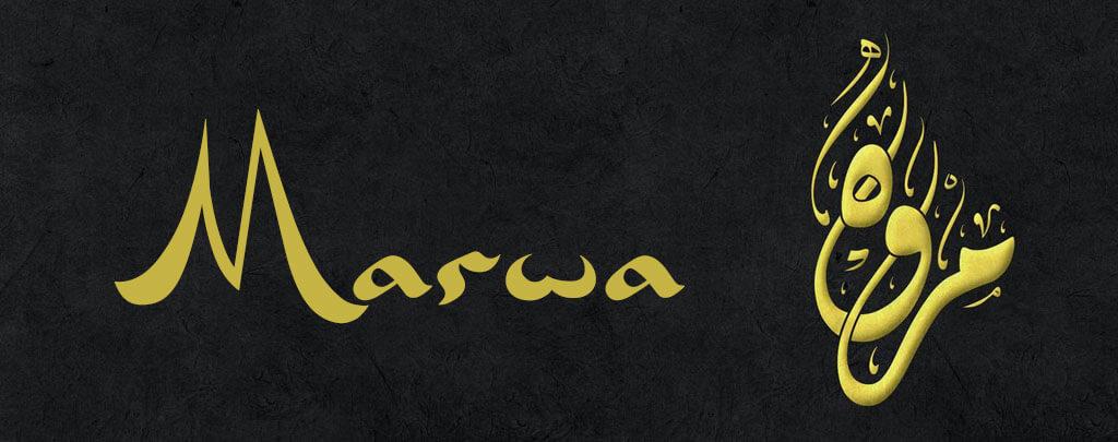 Marwa Merve en arabe Muslim Mine