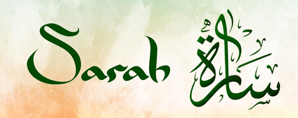 Sarah en arabe