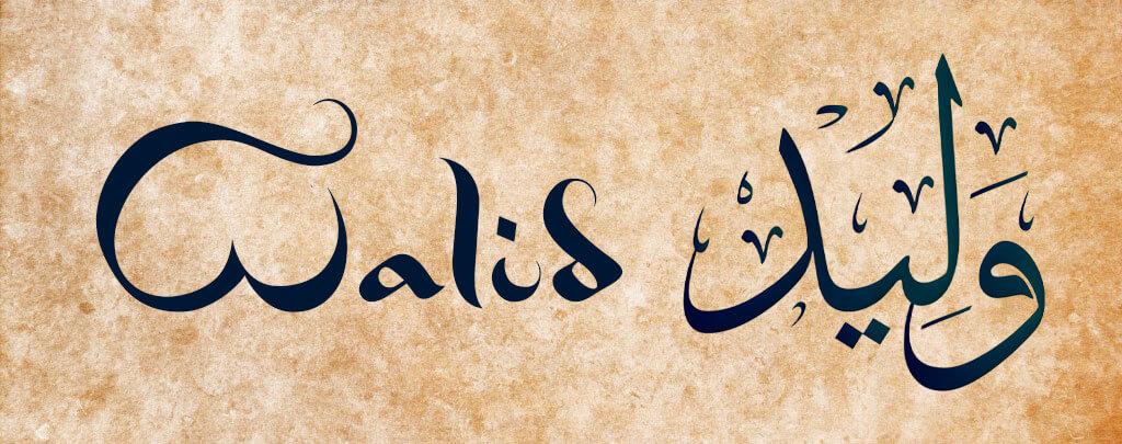 Walid Oualid en arabe Muslim Mine