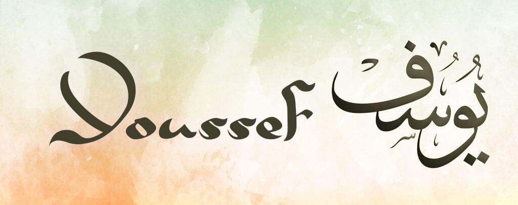 Youssef en arabe Muslim Mine