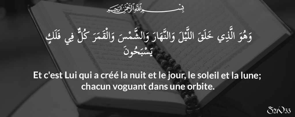 Coran : Sourate 21 Verset 33