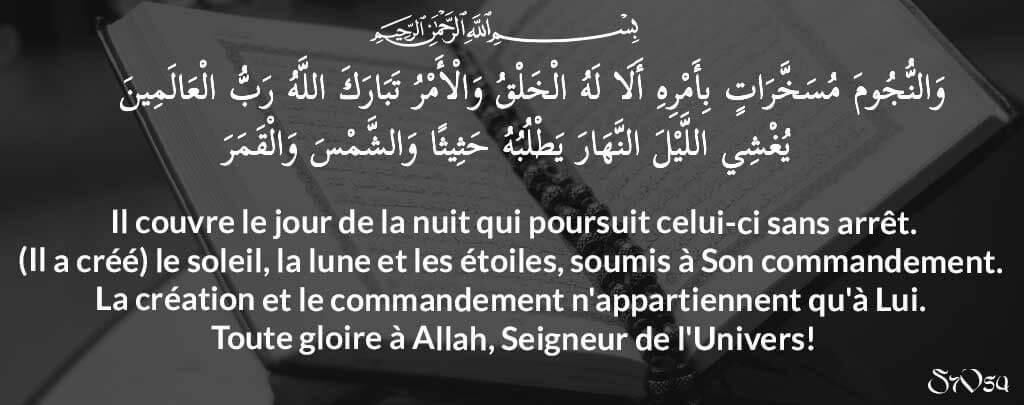 Coran : Sourate 7 Verset 54