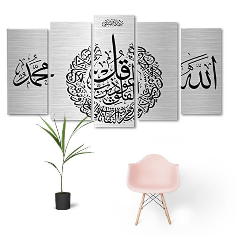 tableau calligraphie coran al falaq muslim mine