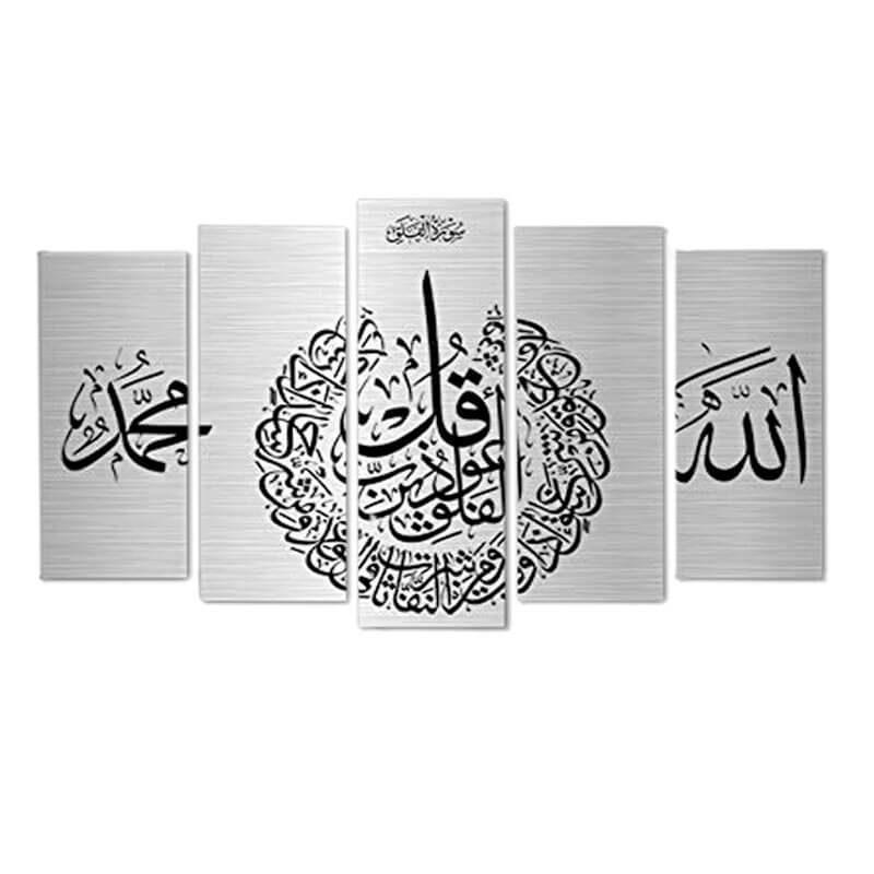 tableau calligraphie coran muslim mine
