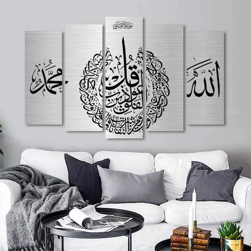tableau calligraphie coran salon muslim mine