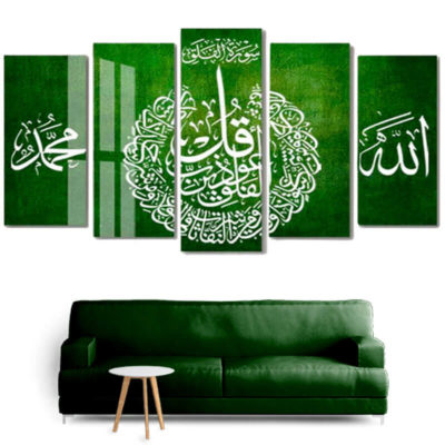tableau calligraphie sourate muslim mine