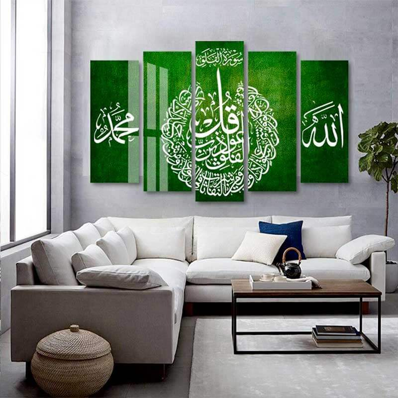 tableau calligraphie sourate salon muslim mine