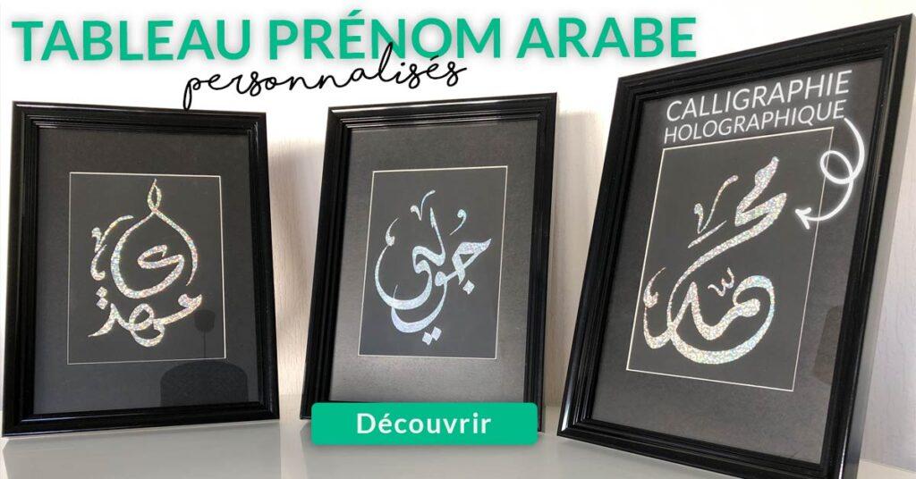 tableau prénom arabe personnalisé