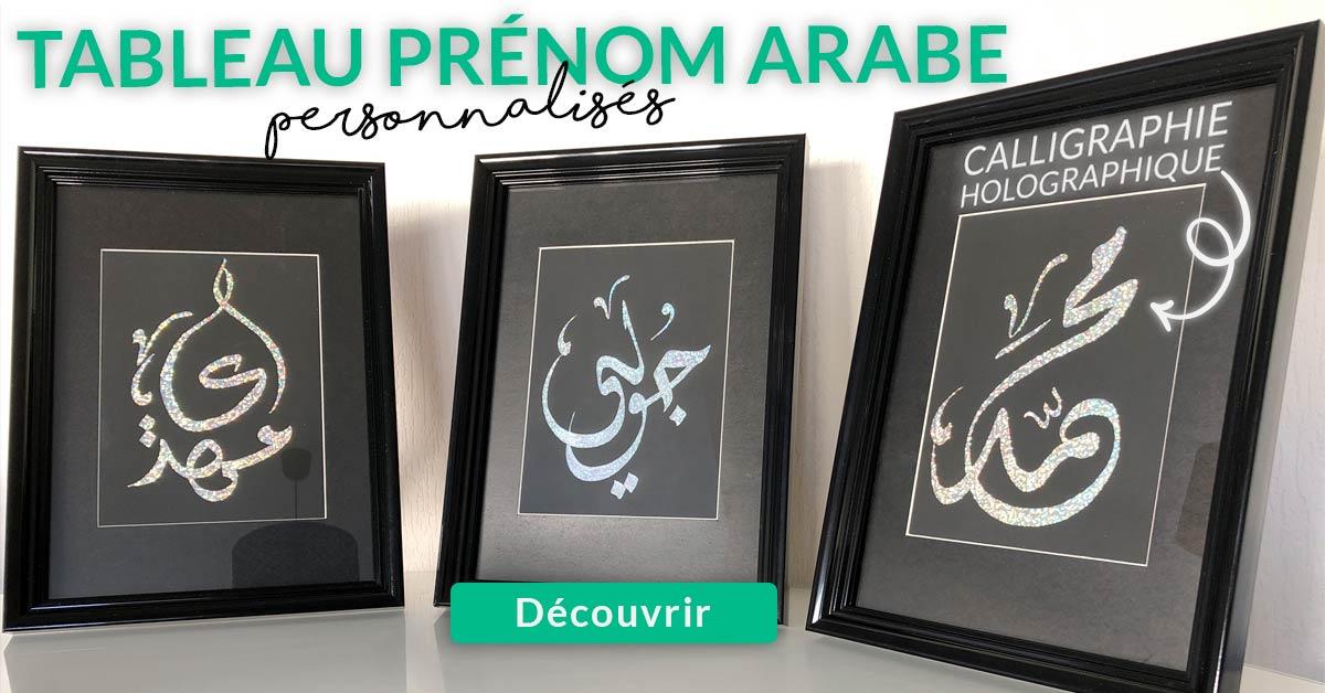 tableau prenom arabe holographique muslim mine
