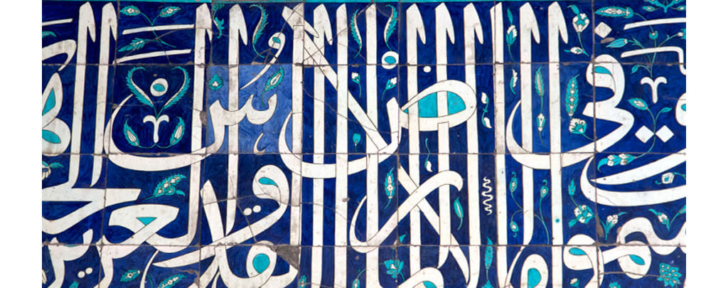 Calligraphie khat thuluth faience mosquee yeni cami turquie