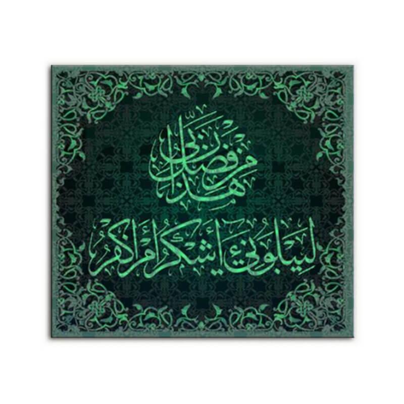 calligraphie hadha min fadli rabbi 1