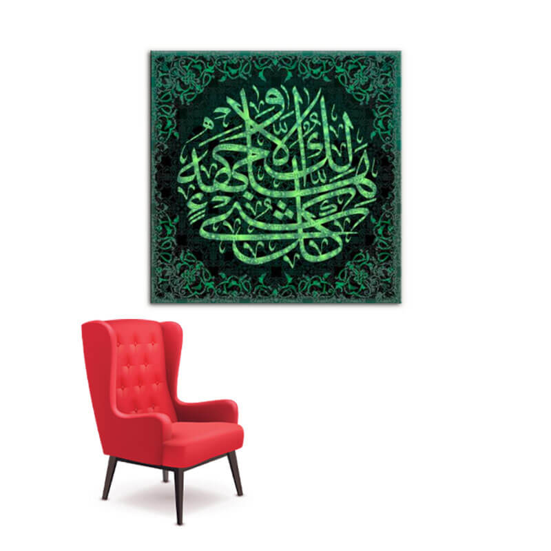 tabelau calligraphie arabe ayat