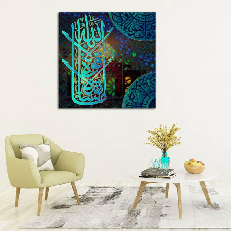 tabelau calligraphie arabe la quwwta illa billah
