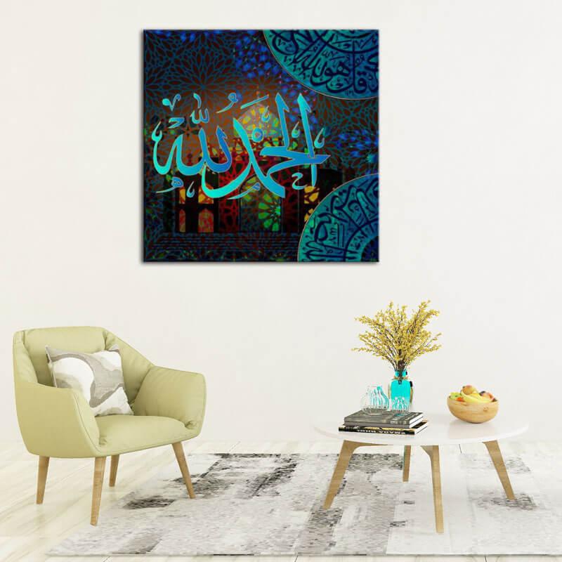 tableau al hamdoulillah muslim mine