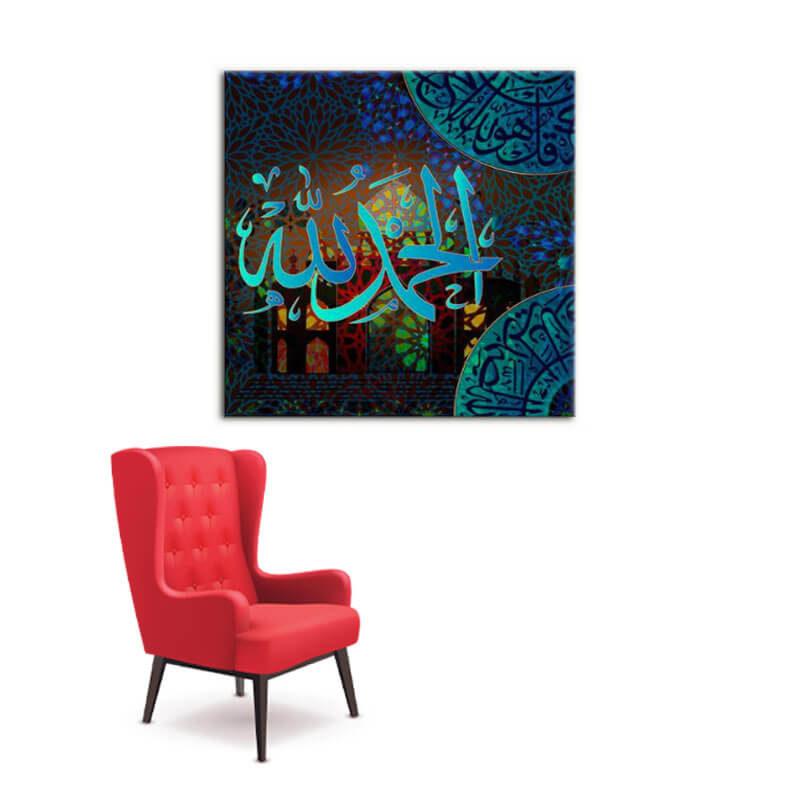 tableau calligraphie arabe al hamdoulillah muslim mine