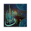 tableau calligraphie arabe qalam