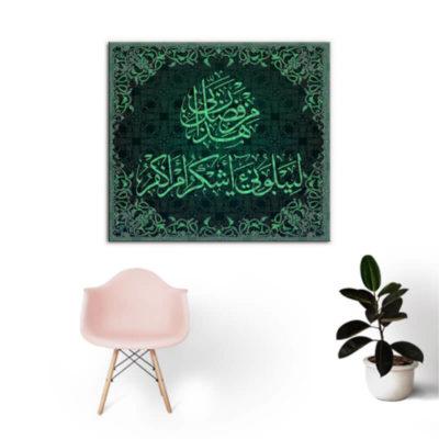 tableau hadha min fadli rabbi 1