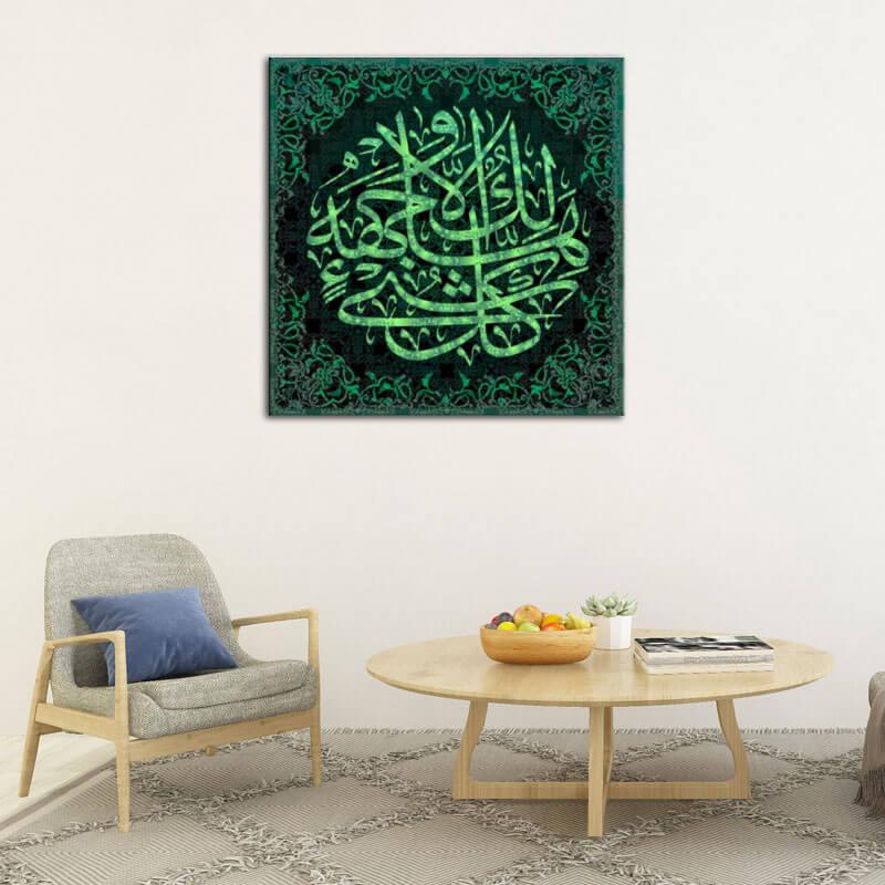 tableau islam calligraphie ayat