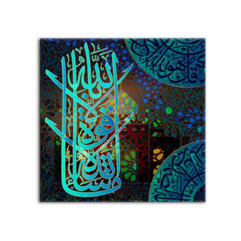 tableau islam la quwwata illa billah