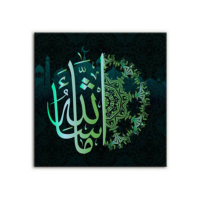 tableau islam machaallah muslim mine
