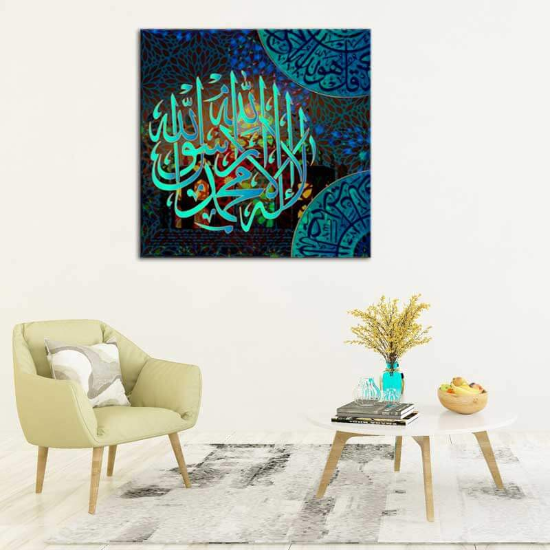 tableau en calligraphie arabe la ilaha illa Lah