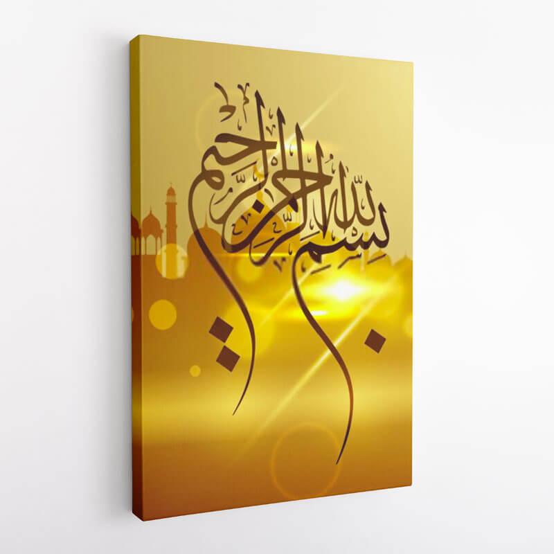 canva islam basmalah muslim mine