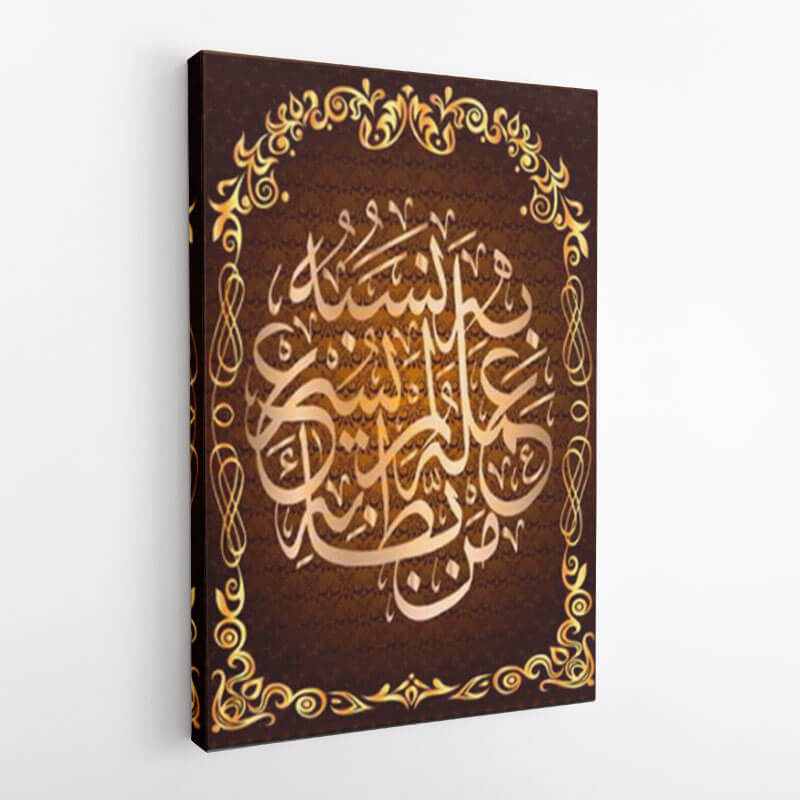 canva islam hadith