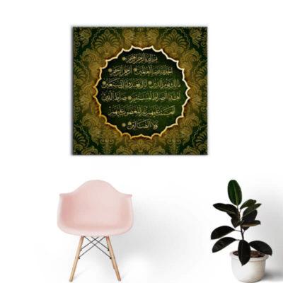tableau al fatiha
