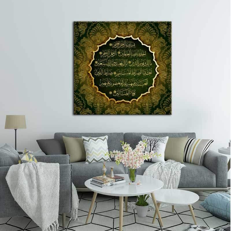 tableau calligraphie arabe al fatiha