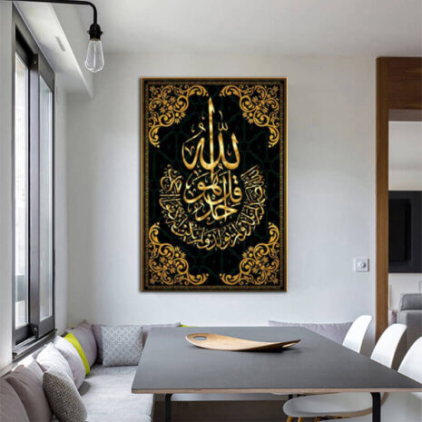 tableau calligraphie arabe al ikhlas