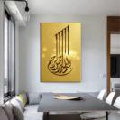tableau calligraphie arabe bismilahi arrahmani arrahim muslim mine