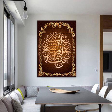 tableau calligraphie arabe hadith