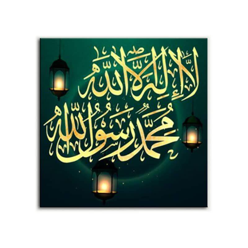 tableau calligraphie arabe la ilaha illa lah