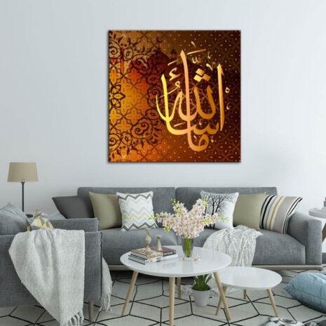 tableau calligraphie arabe machaallah