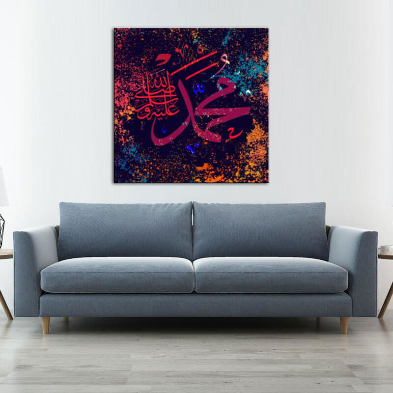 tableau calligraphie arabe rasoul allah