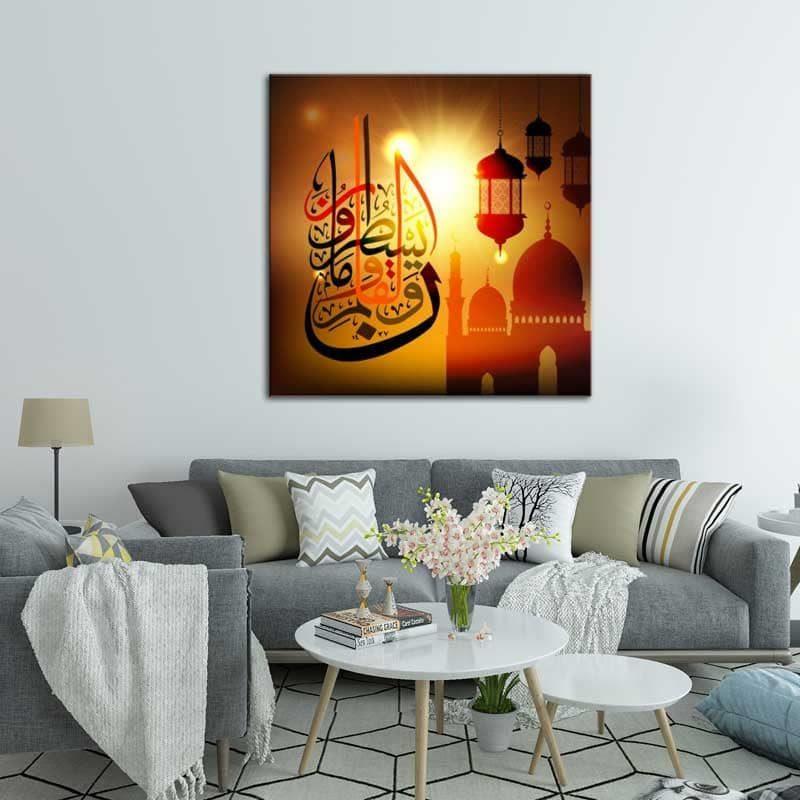 tableau calligraphie arabe wa ma yasturun