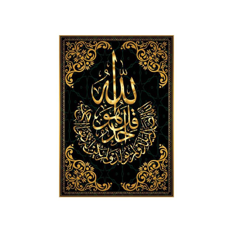 tableau islam al ikhlas muslim mine