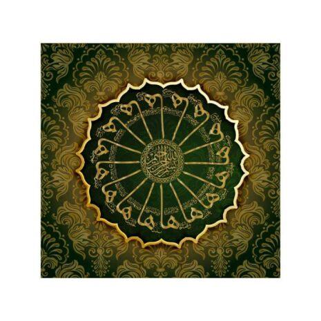 tableau islam ayat muslim mine