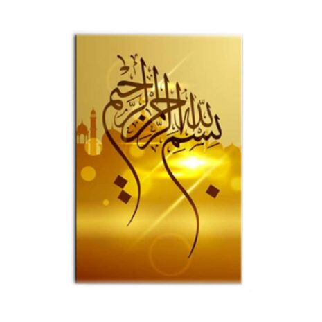 tableau islam basmalah muslim mine