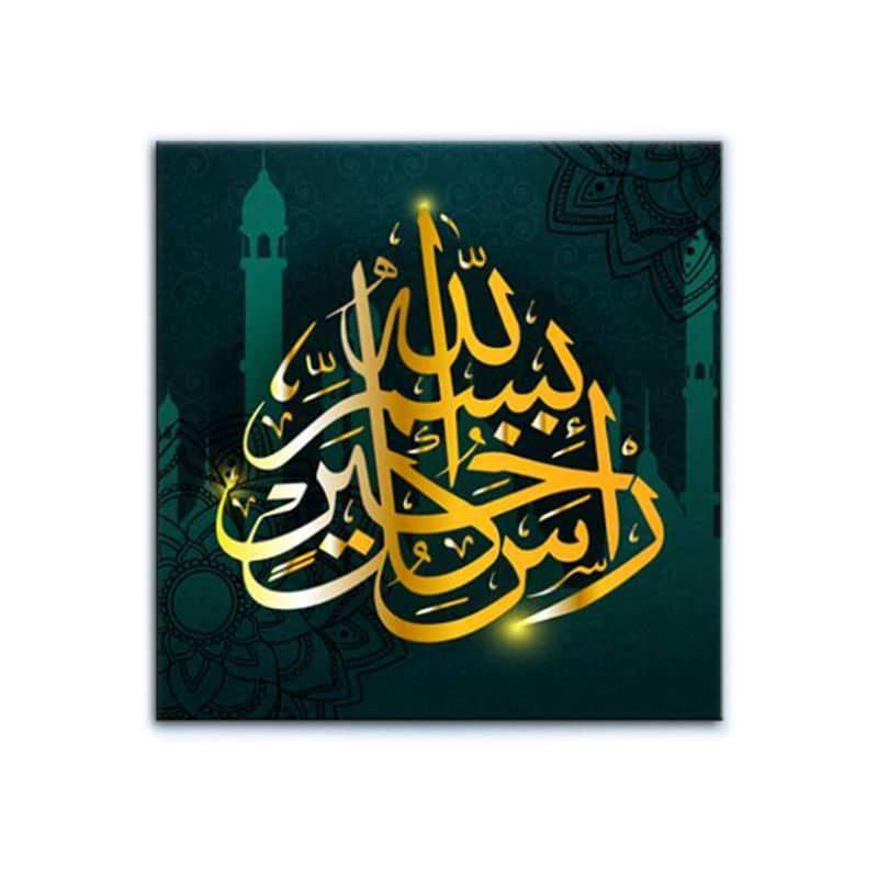 tableau islam bimi lah khayr