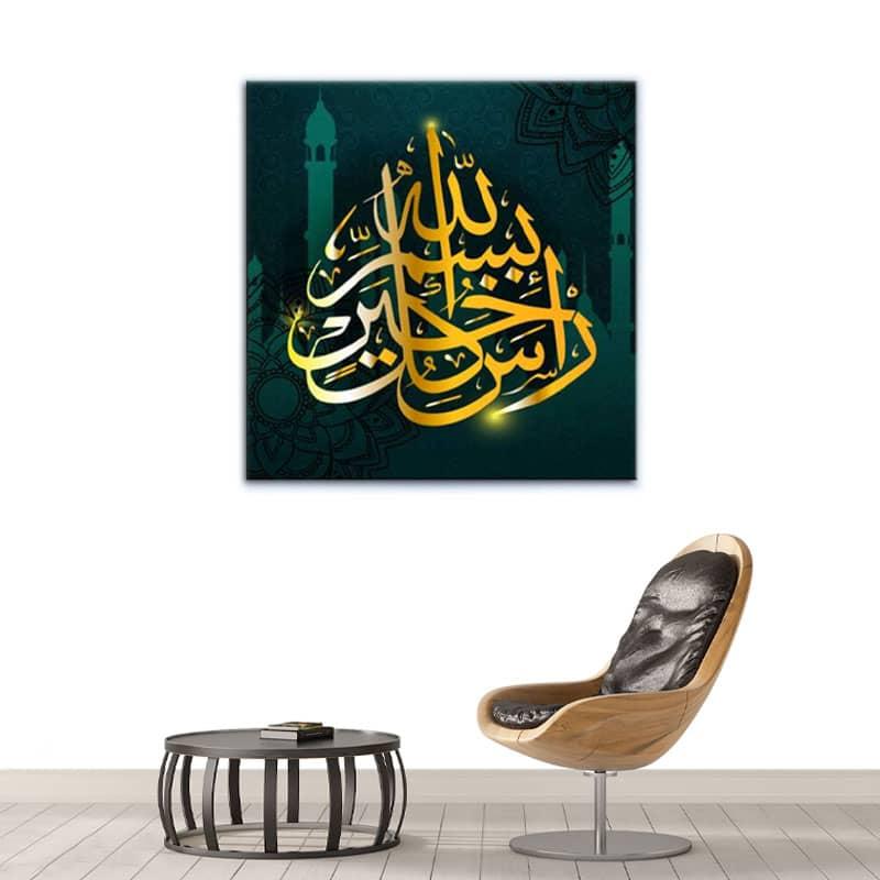 tableau islam bismillah