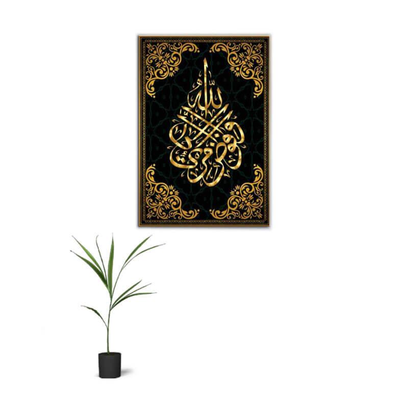 tableau islam confiance Allah