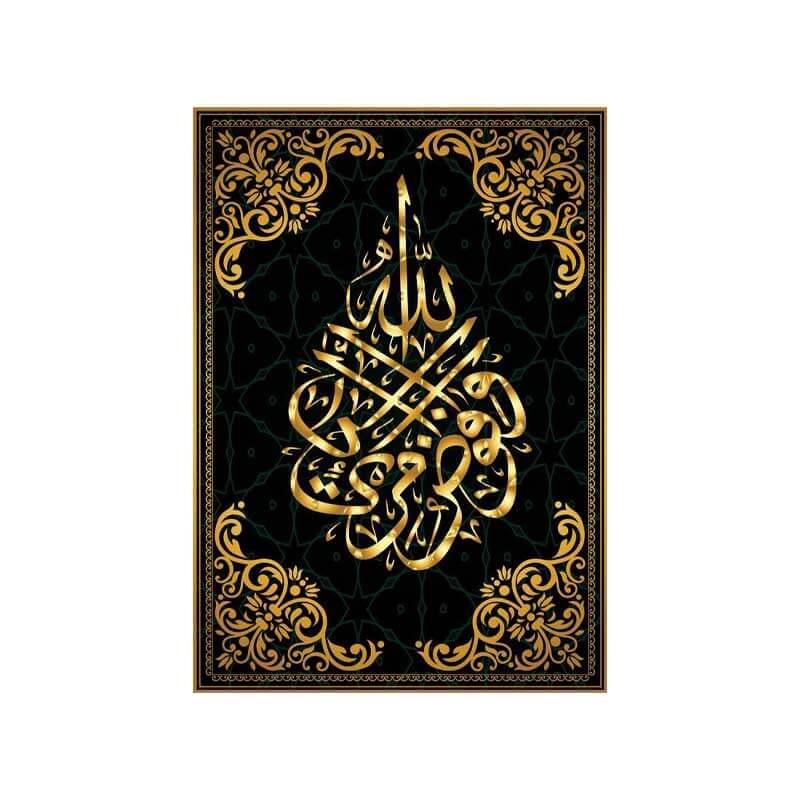 tableau islam confiance Allah muslim mine