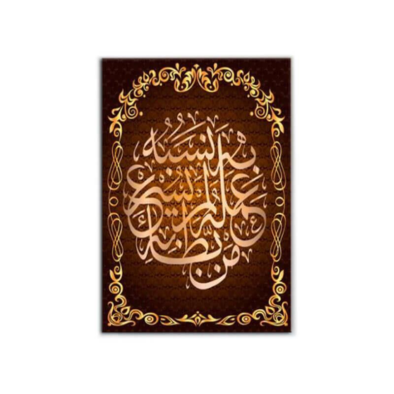 tableau islam hadith muslim mine