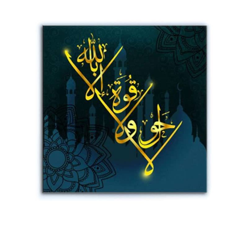 tableau islam hawlaqa muslim mine