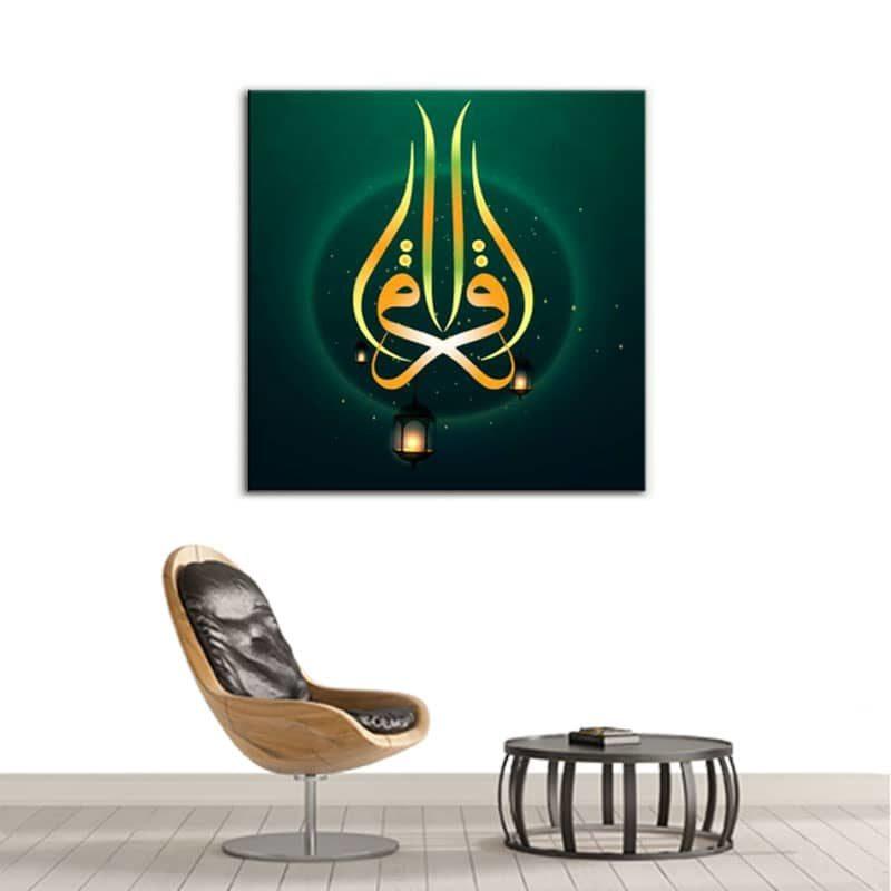 tableau islam iqraa