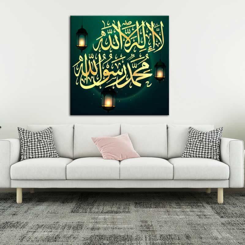 tableau islam la ilaha illa lah
