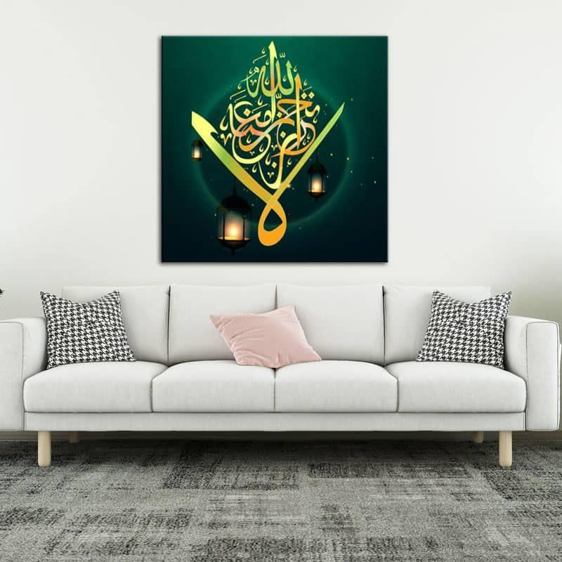 tableau islam la ta7zan