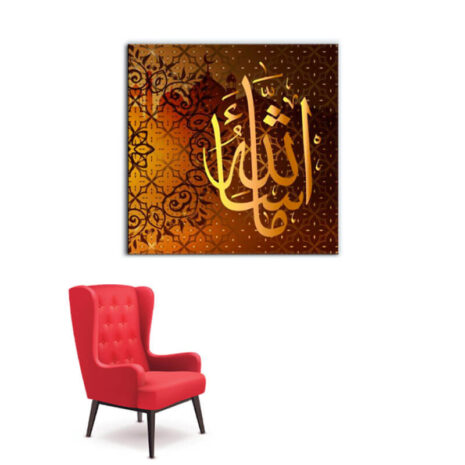tableau islam machaallah